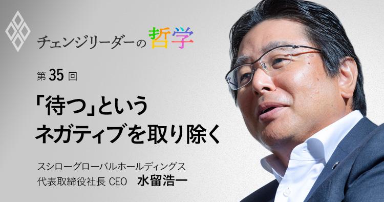 「待つ」というネガティブを取り除く スシローグローバルホールディングス代表取締役社長 CEO 水留浩一