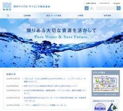 野村マイクロ・サイエンスは、半導体や液晶関連を中心に、各種用途向けの超純水製造装置や排水処理装置の設計・施工・販売をおこなっている会社。