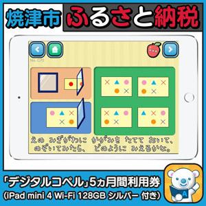 15万円の寄付でもらえる 「デジタルコペル」5カ月間利用券(iPad mini4 128GB シルバー 付き)