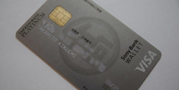タカシマヤプラチナデビットカードの付帯特典