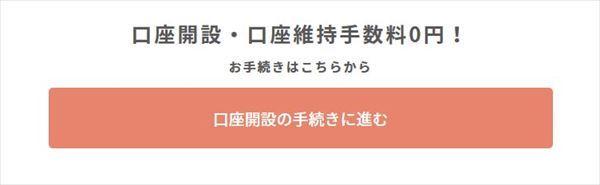 「tsumiki証券」のWebサイト