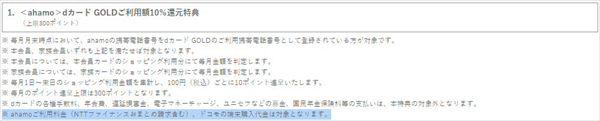 ahamoご利用料金(NTTファイナンスおまとめ請求含む)、ドコモの端末購入代金は対象となります。
