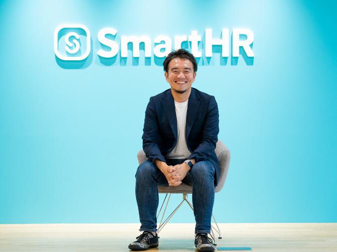 SmartHR代表取締役の宮田昇始氏