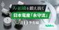 日本電産・永守流「人の鍛え方」、後継社長・グローバル幹部・大学教育…