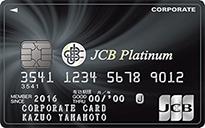 JCBプラチナ法人カードのカードフェイス
