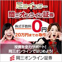岡三オンライン証券の公式サイトはこちら!