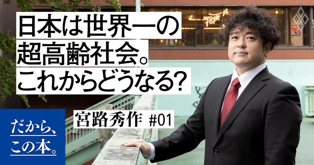 「日本は世界一の超高齢社会」解決のヒントはM字カーブにあり