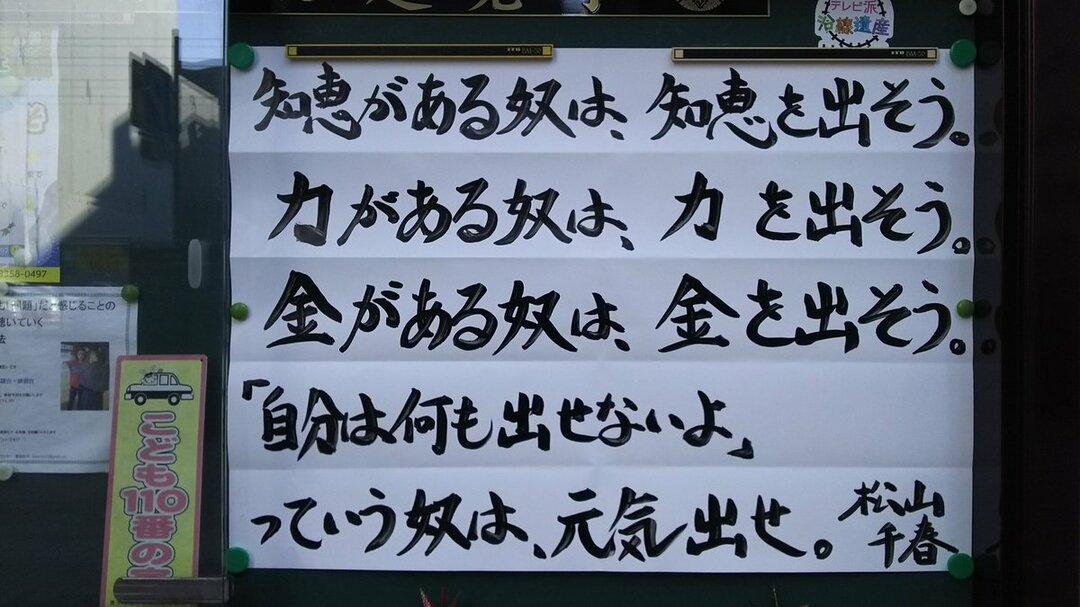 【お寺の掲示板の深い言葉 14】「知恵がある奴は、知恵を出そう」