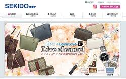 セキドはブランドショップ「LoveLove」などを手掛ける企業。
