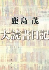 大読書日記