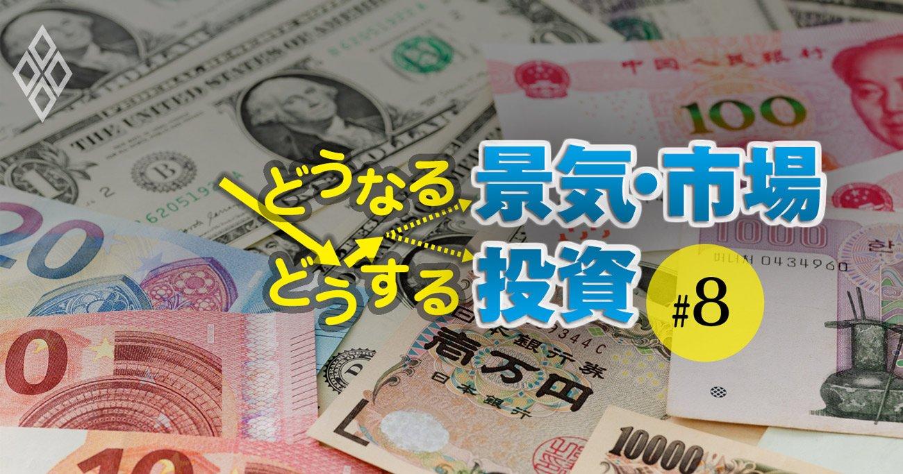 どうなるドル円・ユーロ円レート、ストラテジスト7人の予測数字と根拠