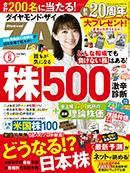 ダイヤモンド・ザイ 2020年5月号好評発売中!