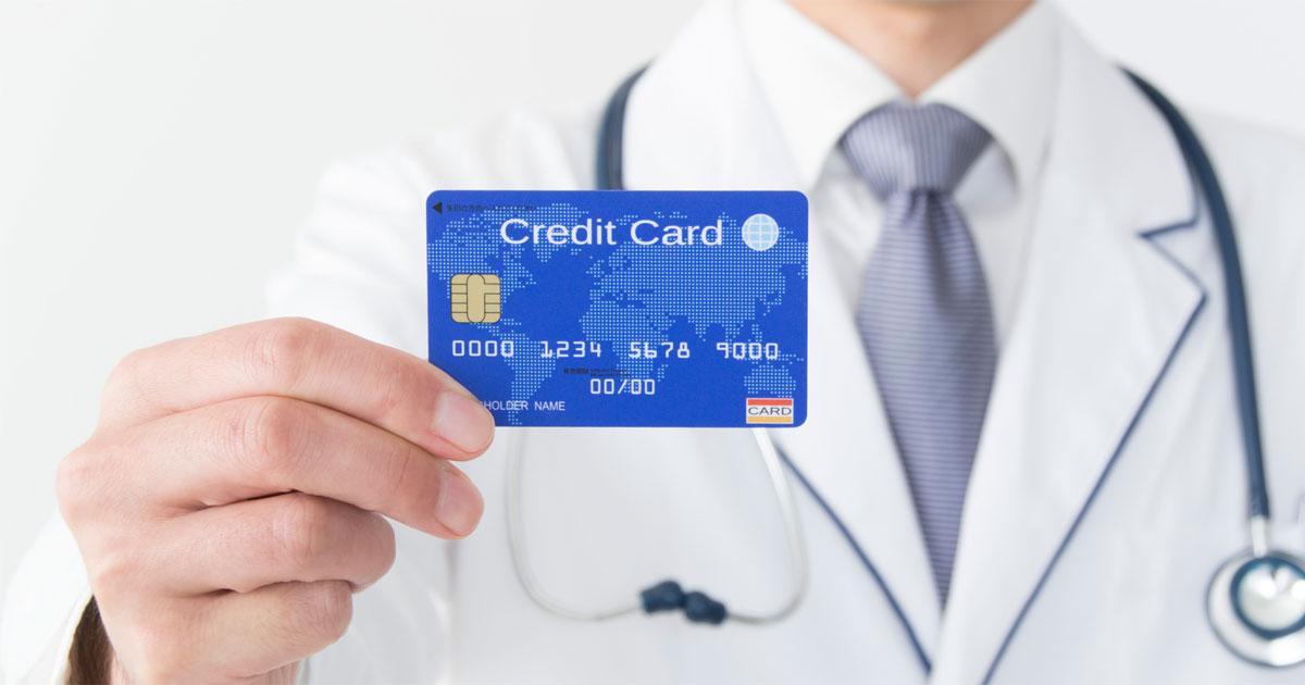 高額な医療費をクレジットカード払いにしてポイントを貯める節約術