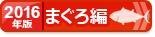 ふるさと納税お得なランキング【マグロ編】