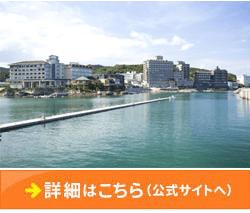 「兵庫県洲本市」の「ホテルニューアワジ 利用券」