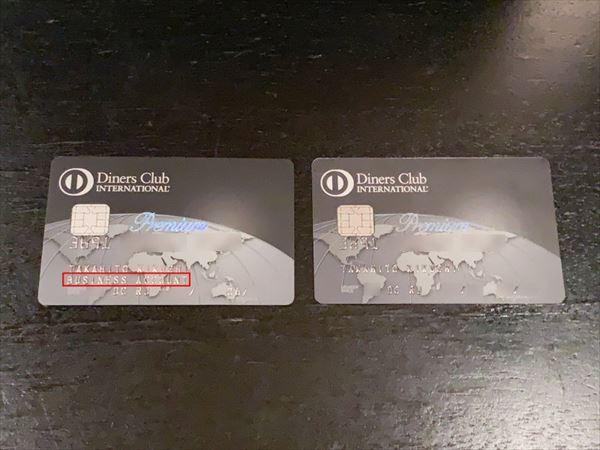 「ダイナースクラブカード」と「ビジネス・アカウントカード」のカードデザイン