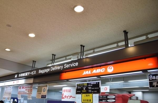 到着ロビーにある「JAL ABC」のカウンター