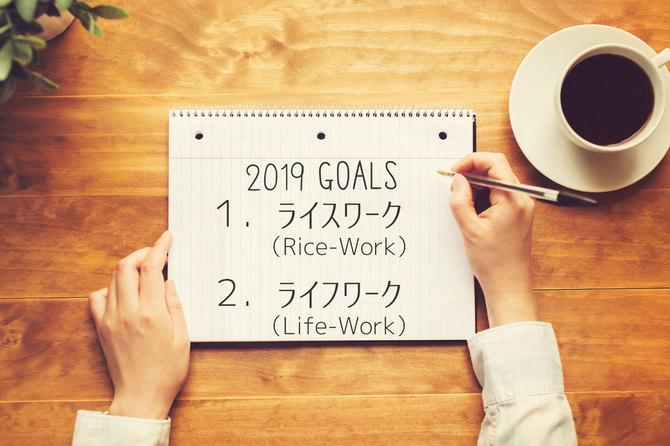 ライスワーク(Rice-Work)とライフワーク(Life-Work)