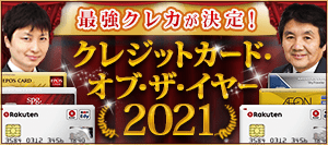 【クレジットカード・オブ・ザ・イヤー 2021年版】2人の専門家がおすすめの「最優秀カード」が決定!2021年の最強クレジットカード(全8部門)を公開!