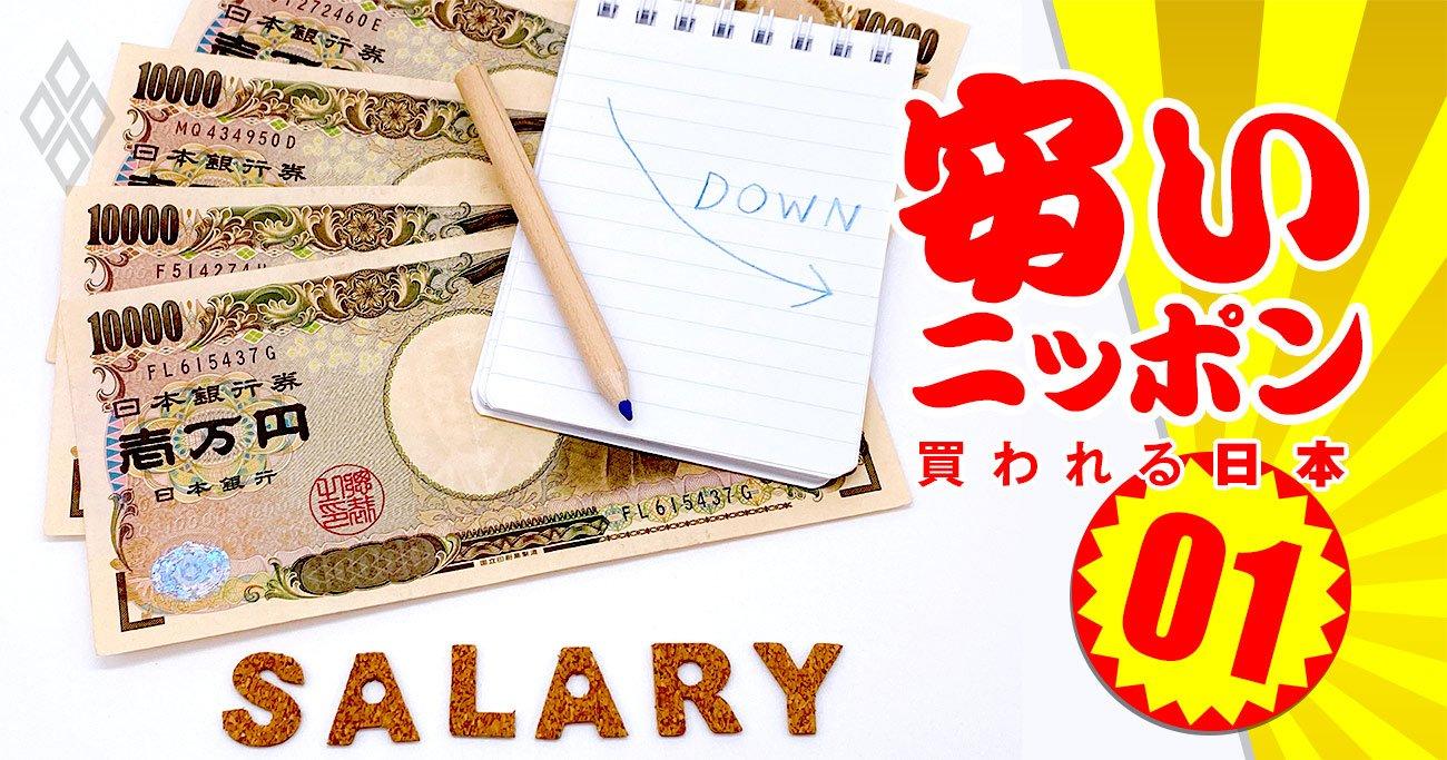 日本人は韓国人より給料が38万円も安い!低賃金から抜け出せない残念な理由