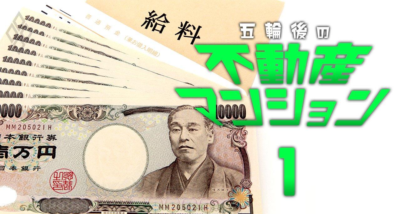 オープンハウス社員「年収2000万円」も!財閥系不動産3社との新旧エリート対決