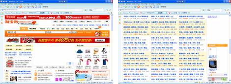 『淘宝網』のホームページ