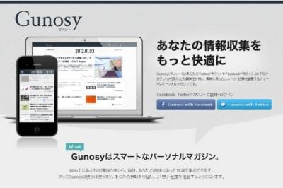 あなたに最適化したニュースをメールでお届け!<br />未来の新聞を予感させる「Gunosy(グノシー)」に注目!
