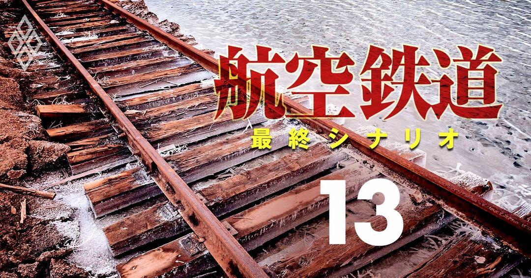 航空・鉄道 最終シナリオ#13