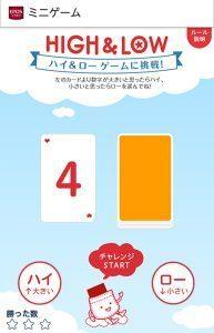 「エポスカード」のスマートフォン用アプリ