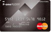 P-one FLEXYカードの詳細はこちら