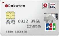 楽天ポイントカードの公式サイトはこちら!