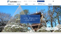 藤田観光は、高級ホテル「ホテル椿山荘東京」や大阪の高級宴会場「太閤園」の運営のほか、ビジネスホテル事業、リゾート事業を手掛ける企業。