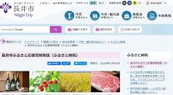 「山形県長井市」のWebサイト