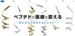 ファンペップは大阪大学発の創薬スタートアップで、ペプチド医薬品の開発などを手掛ける。