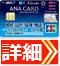 ANA To Me CARD PASMO JCB(ソラチカカード)の公式サイトはこちら
