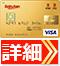 プラチナカードを比較して選ぶ!招待制&申込制のプラチナカードおすすめランキング!楽天プレミアムカードの詳細はこちら