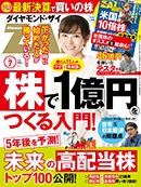 ダイヤモンド・ザイ 2021年7月号好評発売中!