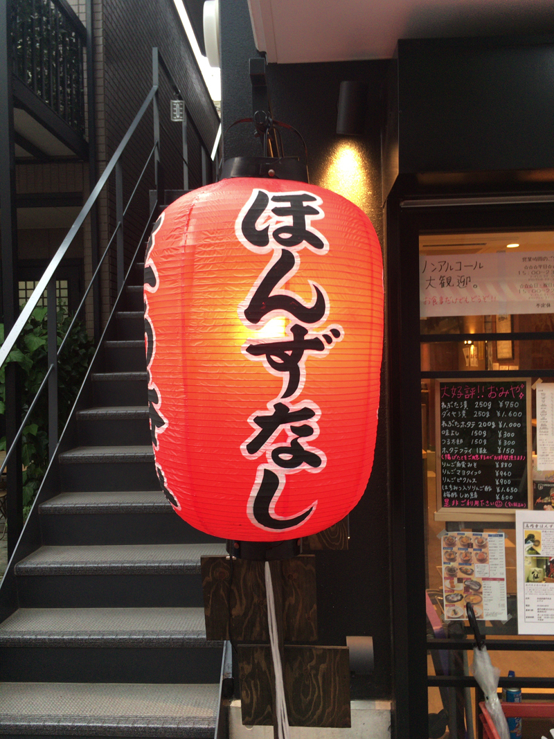 首都圏でなぜか人気!本州の最果て「青森」コンセプトの飲み屋<br />