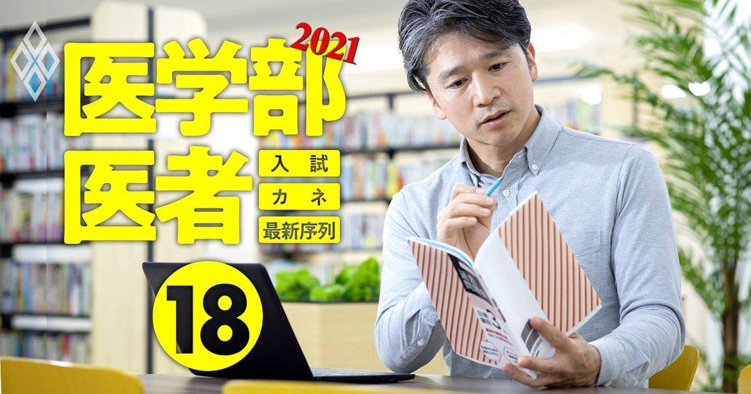 医学部&医者2021入試・カネ・最新序列#18