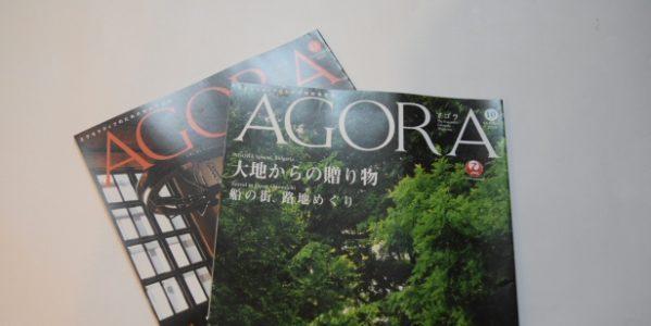 「JALカード」の会員向け情報誌「アゴラ(AGORA)」