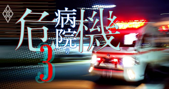2000病院「真の実力」ランキング!収益トップ順天堂、手術と救急の1位は?