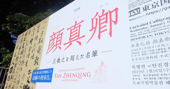 東京国立博物館で開催されている「顔真卿」展