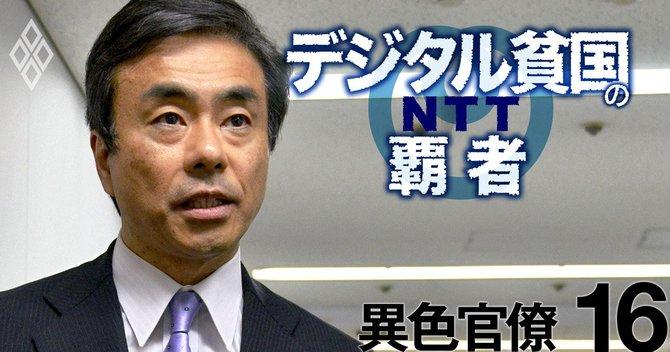 NTT澤田社長が日本中を騒がせたあの「異色官僚」を抜てきした理由 ...