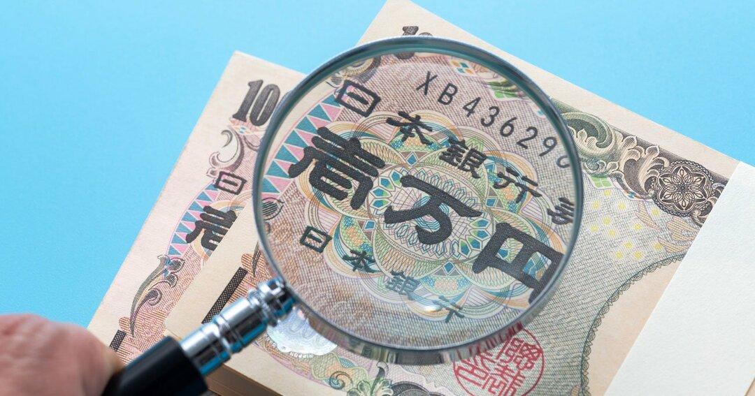 関東地方で年収の低い企業ランキング【全100位・完全版】
