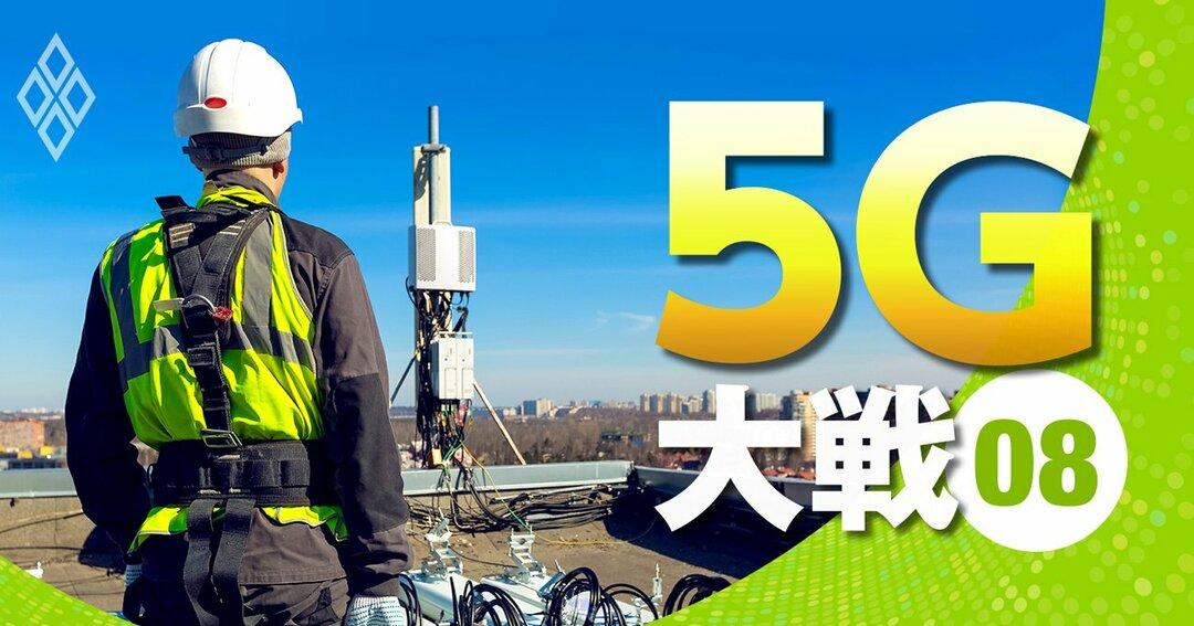 5G大戦Vol.08
