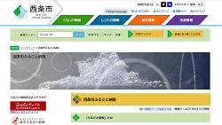 「愛媛県西条市」のふるさと納税サイト