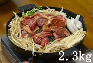 「北海道当麻町」の「山本精肉店のジンギスカン(合計2.3kg)」
