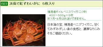 鳥取県に2万円以上のふるさと納税をすると、境港産の「浜茹で紅ずわいがに(中)」を5杯も送ってくれる。