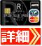 「リボ払い専用」で選ぶ!クレジットカードおすすめランキング第3位!R-styleカード詳細はこちら
