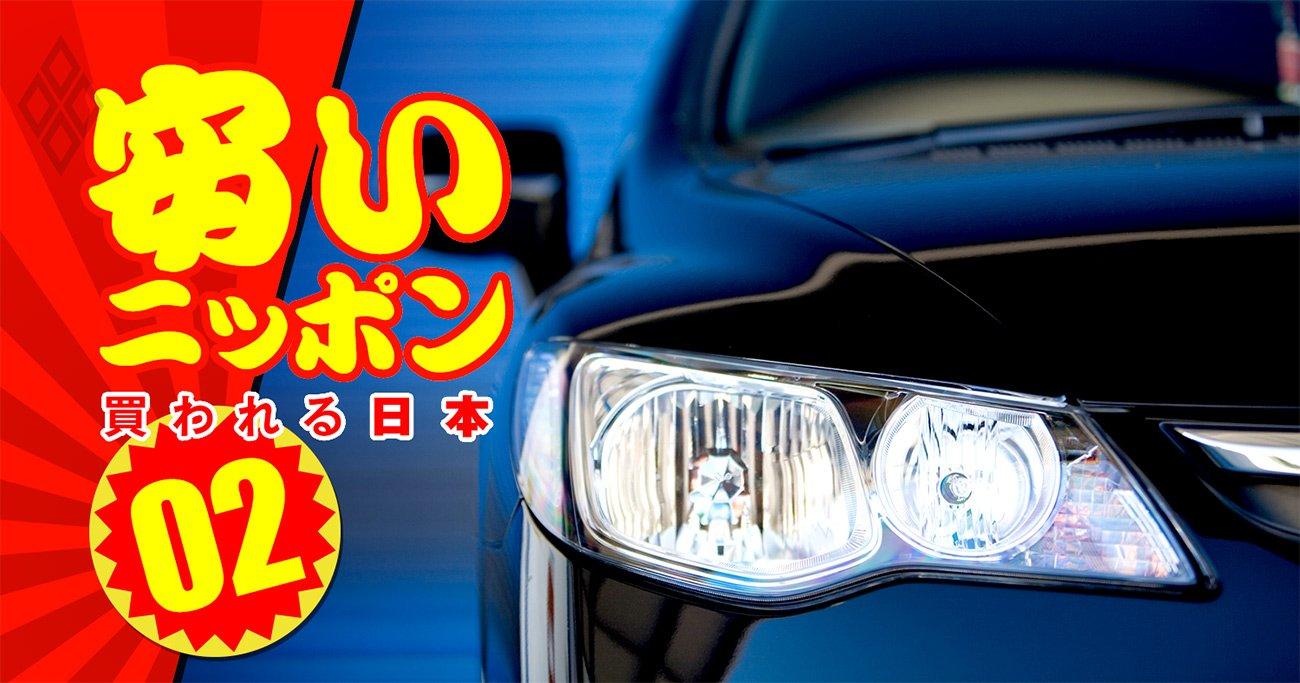 """トヨタ・ホンダ・日産に待ち受ける「安月給地獄」、自動車""""勝ち組論""""に待った"""